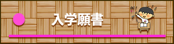 東京朝鮮第三初級学校案内ダウンロード