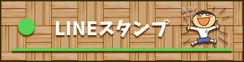 東京朝鮮第三初級学校LINEスタンプダウンロード