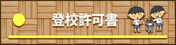 東京朝鮮第三初級学校登校許可書