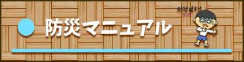 東京朝鮮第三初級学校防災マニュアル