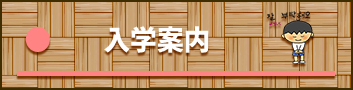 東京朝鮮第三初級学校願書ダウンロード