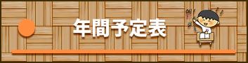 東京朝鮮第三初級学校年間予定表