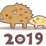 2019年も第三をよろしくお願いします!