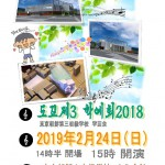 学芸会チラシ18-3